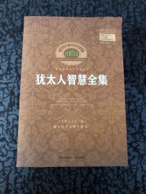 世界经典励志系列丛书:犹太人智慧总集 /承良 远方出版社