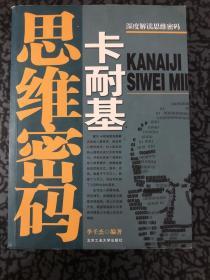 卡耐基思维密码 /李壬杰 北京工业大学出版社