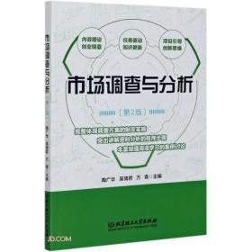 市场调查与分析(第2版)