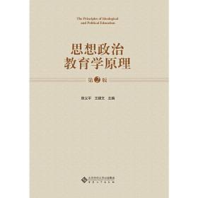 思想政治教育学原理(第2版) 陈义平,王建文 主编 安徽大学出版社9787566420046正版全新图书籍Book