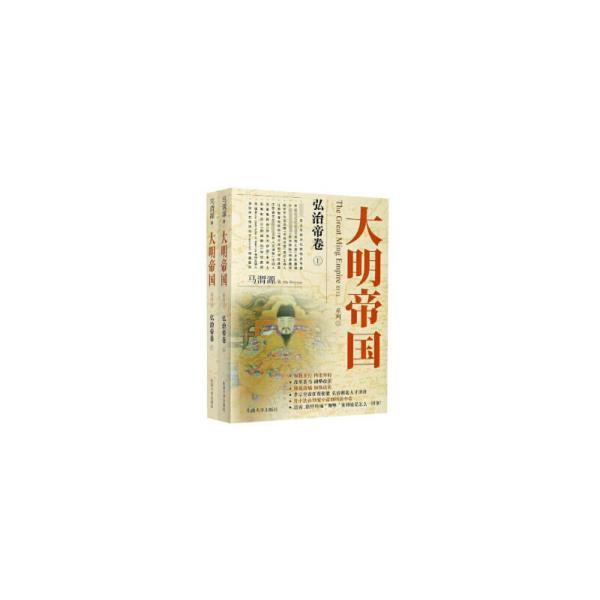 大明帝国:弘治帝卷(上、下)