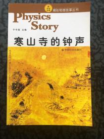 声学故事:寒山寺的钟声 /于今昌 中国社会出版社