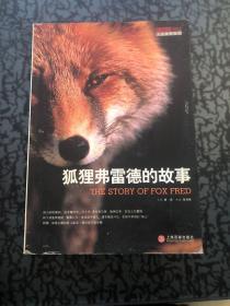 狐狸弗雷得的故事 /《人与自然》编辑部 上海百家出版社