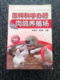 怎样科学办好肉鸽养殖场 /孙卫东、唐耀 化学工业出版社