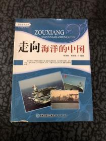走向海洋的中国 /张泽南、弟增智 福建教育出版社