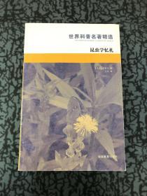 昆虫学忆札:世界科普名著精选 /法)J·法布尔 湖南教育出版社