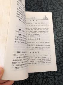 新编四季大众菜 /王卓 沈阳出版社