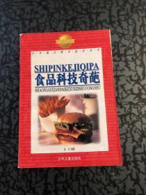 食品科技奇葩 /张中 少年儿童出版社