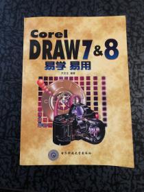 CorelDRAW 7/8 易学易用 /洪志全 电子科技大学出版社