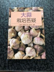王乐义蔬菜栽培答疑丛书:大蒜栽培答疑 /孔素萍、高莉敏、陈伟 ?