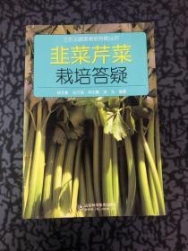 王乐义蔬菜栽培答疑丛书:韭菜芹菜栽培答疑 /杨文霞、肖万里、李