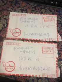 快件实寄封  两枚1994年  象山县前街