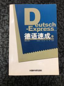 德语速成(下) /张人杰、肖佩玲、殷生根 外语教学与研究出版社