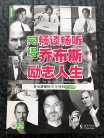 振宇英语·英语畅谈畅听乔布斯励志人生 /方振宇 海豚出版社