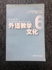 外语教学与文化6 /冯奇、傅敬民、苗福光 上海大学出版社