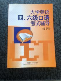 大学英语四、六级口语考试辅导 /席红梅 外语教学与研究出版社