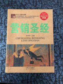 卡耐基口才学 /[美]卡耐基(Carnegie  远方出版社