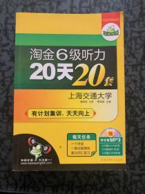 华研外语:淘金6级听力20天20套 /潘晓燕、熊锡源 世图音像电子出