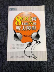 800词扫除六级听力障碍 /新东方四六级研究中心 西安交通大学出版