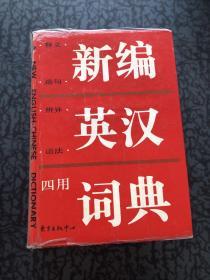 新编英汉四用词典:释义·造句·辨异·语法 /《新编英汉四用词典?