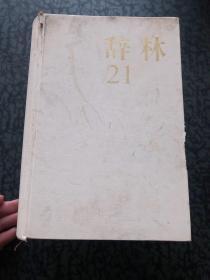 辞林21 /松村民 海南三环出版社
