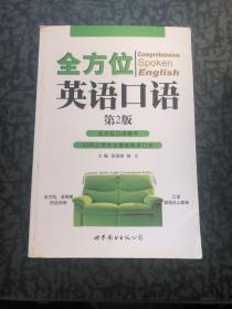 全方位英语口语(第2版) /孙进涛、陈文 世界图书出版公司