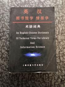 英汉图书馆学情报学术语词典 /崔红娟 上海交通大学出版社
