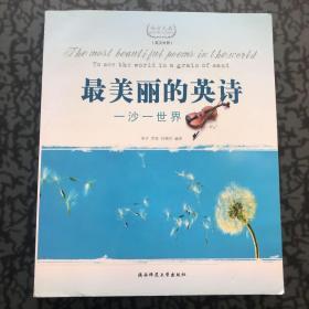最美丽的英诗:一沙一世界 /白朗宁 陕西师范大学出版社