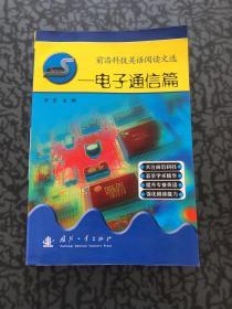 前沿科技英语阅读文选:电子通信篇 /宋宏 国防工业出版社