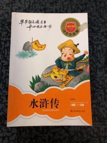 水浒传 /谢琳 延边教育出版社