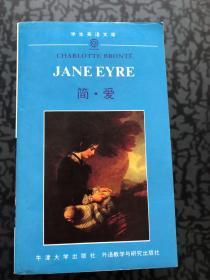 学生英语文库:简·爱 /[英]勃朗特(Bronte  外语教学与研究出版
