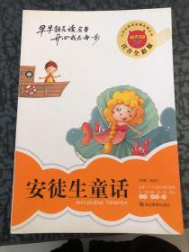 安徒生童话:注音全彩版 /谢林 延边教育出版社