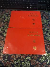 1984年同济大学毕业班外语测试证明   两张