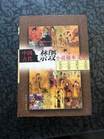中国古代禁毁小说秘本文库 /清溪道人 中国戏剧出版社