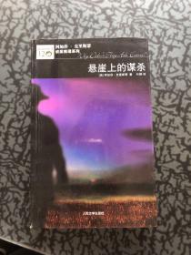 悬崖上的谋杀 /阿加莎·克里斯蒂(Agatha 人民文学出版社