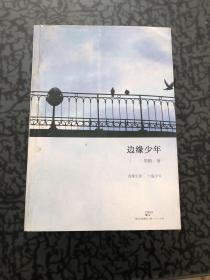 边缘少年 /简暗 上海人民出版社