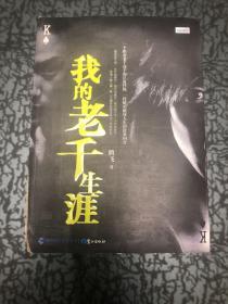我的老千生涯 /腾飞 鹭江出版社