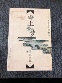 海上繁华梦 下册 以实拍图为准 /[清]徐哲身 中国文史出版社