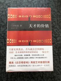 天才的价值 /[日]门井庆喜 译林出版社