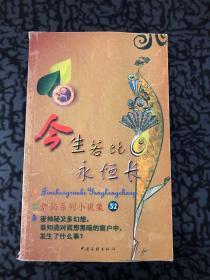 严沁系列小说全集(第32册)今生若比永恒长 /严沁 中国文联出版社