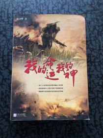 我的命运我的神 /张国擎 江苏文艺出版社
