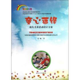 童心画缘(幼儿美术活动设计方案)安娜河北大学出版社9787566601940