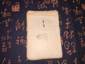 上海京剧团团长:丁国岑 50年代创作文稿1本 全