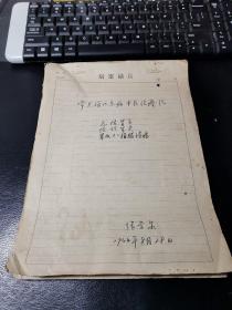 中医手稿:常见消化系病中医疗法《急性胃炎,慢性胃炎,胃及十二指肠溃疡》
