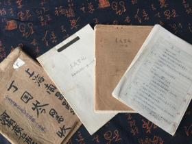 上海京剧团团长:丁国岑  创作文稿3本 全