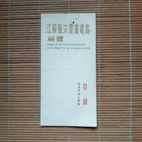 江苏赈灾书画义卖展览(目录)