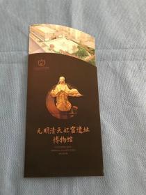 元明清天妃宫遗址博物馆 (天津元明清天妃宫遗址博物馆简介手册,设计新颖独特)