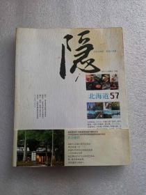 隐·北海道57