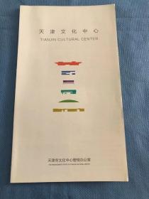 天津文化中心 (天津文化中心简介手册,设计新颖独特)