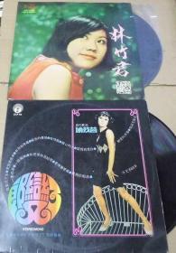 声机专用 林竹君 姚苏蓉  黑胶唱片2只 港版